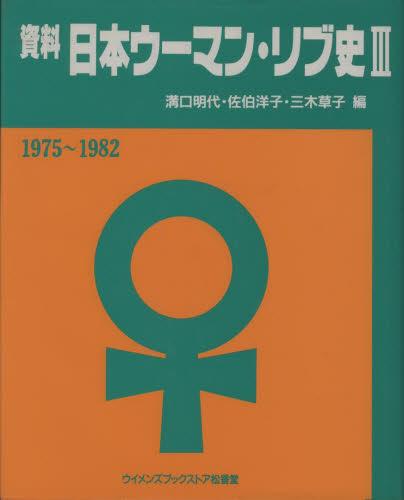 資料日本ウーマン・リブ史 3