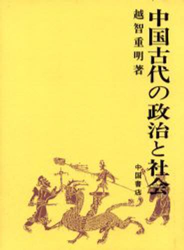 中国古代の政治と社会