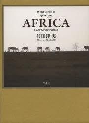アフリカ いのちの旅の物語 竹田津実写真集