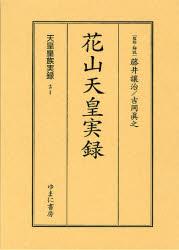 天皇皇族実録 21 影印