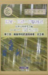 戦後学校武道指導書 体育・スポーツ書集成 第2回 5巻セット