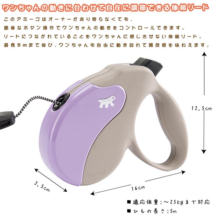 ファンタジーワールド アミーゴ:M 5m コード グレーベージュ&バイオレット 75720019 (犬用リード)【ネコポス不可】
