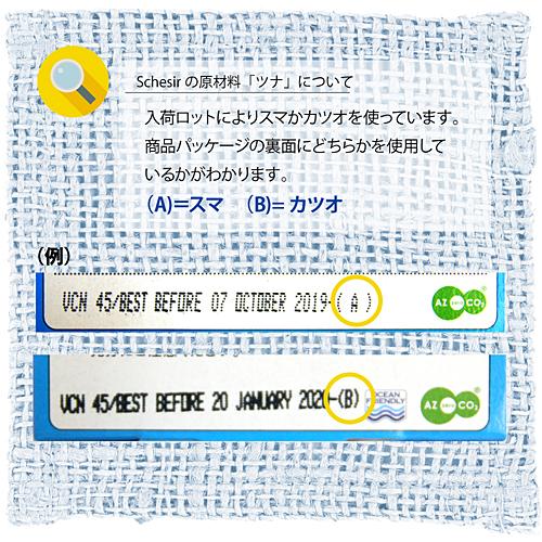 ファンタジーワールド シシア/キャット ツナ C135 (キャットフード) 85g×14【ネコポス不可】