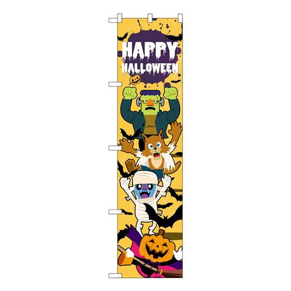 ハロウィン宣伝用ののぼり ネコポス対応 スマートのぼり HAPPY HALLOWEEN 激安超特価 プレゼント 集合 29132 キャンセル 1 A 返品不可 M便