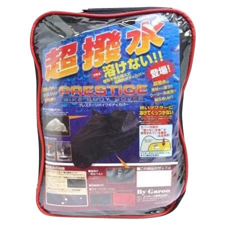 【ネコポス不可】ユニカー工業 超撥水&溶けないプレステージバイクカバー ブラック 6L BB-2008【A】【キャンセル・返品不可】