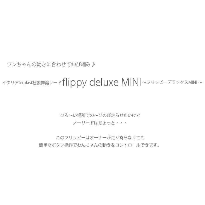 ファンタジーワールド フリッピーデラックス:ミニ 3m コード ブラック 75008017 (犬用リード)【ネコポス不可】
