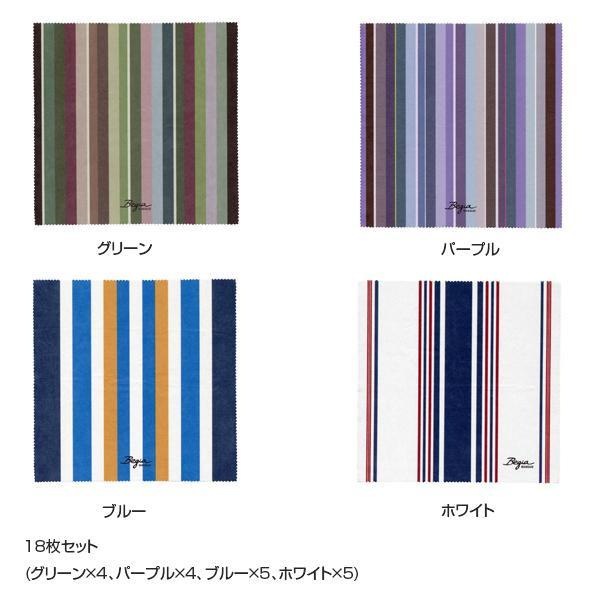 【ネコポス不可】ザヴィーナミニマックス ベギアクロス 18枚セット(グリーン×4、パープル×4、ブルー×5、ホワイト×5) 18764【A】【キャンセル・返品不可】