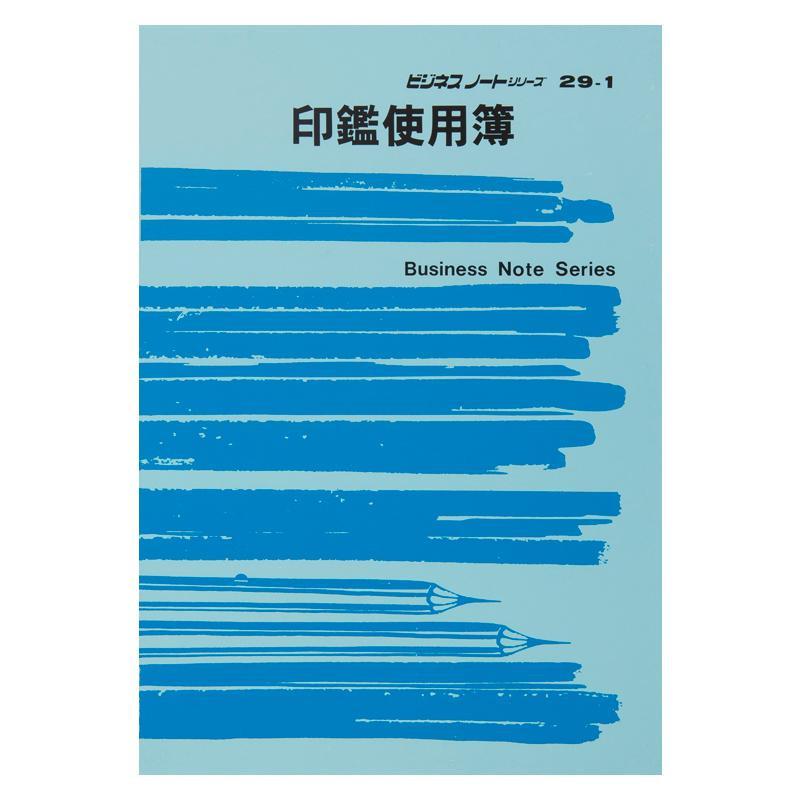 代表印の使用目的 使用場所などを記録できます ネコポス不可 ノート 優先配送 29-1 A 印鑑使用簿 返品不可 新着 キャンセル