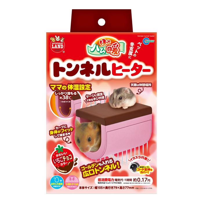 マルカン ほっとハム暖 トンネルヒーター (RH-203) (小動物用ヒーター)【ネコポス不可】
