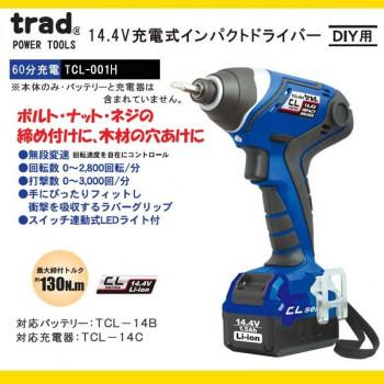 【クーポンで100円OFF!】【ネコポス不可】TRAD 充電式インパクトドライバー (※バッテリー・充電器別売) TCL-001H【A】【キャンセル・返品不可】