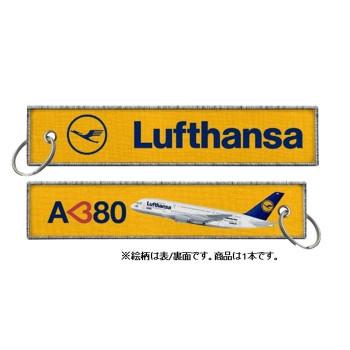 キーチェーンルフトハンザ ネコポス対応 キーチェーン ルフトハンザ A380 KLKCLH02 ご注文で当日配送 返品不可 1 キャンセル M便 市販 A