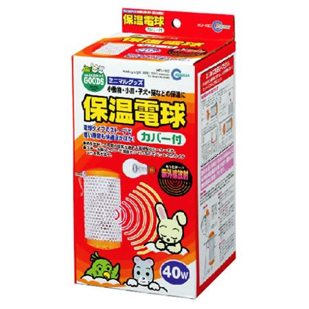 【お買得ペット】 マルカン 保温電球40Wカバー付き(HD-40C)【あす楽対応】【ネコポス不可】