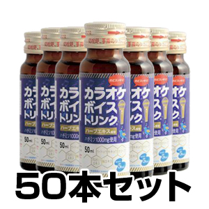 カラオケボイスドリンク 50ml×50本セット【あす楽対応】【ネコポス不可】