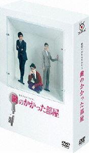 鍵のかかった部屋 DVD-BOX 送料無料 送料無料激安祭 DVD