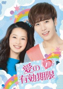愛の有効期限 DVD-BOX1 [DVD]