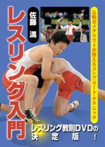 佐藤満 レスリング入門 DVD-BOX(DVD)