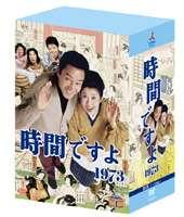 史上最も激安 BOX1 [DVD]時間ですよ1973 BOX1 [DVD], オオミシマチョウ:91745081 --- scottwallace.com