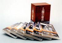 人間の條件 DVD-BOX [DVD]