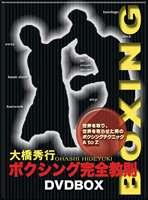 大橋秀行 ボクシング完全教則 DVD-BOX(DVD)