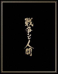 終戦70年周年記念 特別リリース(初回限定生産) 戦争と人間 ブルーレイ・ボックス [Blu-ray]