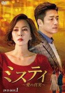 ミスティ~愛の真実~ DVD-BOX1 [DVD]
