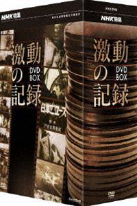 NHK特集 激動の記録 DVD BOX [DVD]