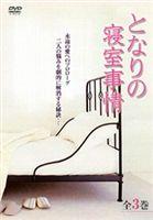 となりの寝室事情 全3巻(DVD)