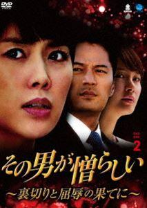 その男が憎らしい ~裏切りと屈辱の果てに~ DVD-BOX2 [DVD]