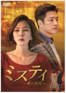 ミスティ~愛の真実~ DVD-BOX2 [DVD]