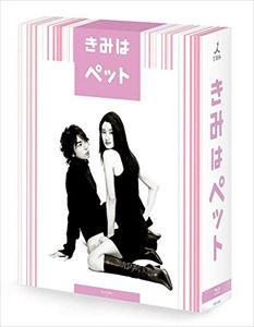 きみはペット Blu-ray BOX [Blu-ray]