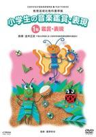 平成17年 教芸準拠小学生の音楽鑑賞・表現DVD1年(DVD)