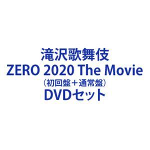 滝沢歌舞伎 ZERO 2020 The 優先配送 通常盤 DVDセット 超歓迎された 初回盤 Movie
