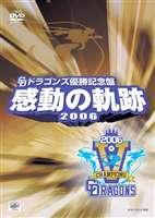 ドラゴンズ優勝記念盤 感動の軌跡 2006 [DVD]
