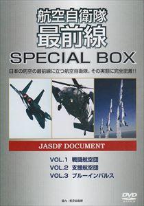 航空自衛隊最前線 SPECIAL BOX 3巻組み(DVD)