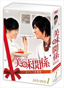 美味関係~おいしい関係~ DVD-BOX 1 [DVD]