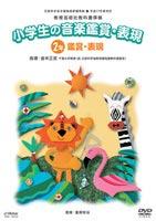 平成17年 教芸準拠小学生の音楽鑑賞・表現DVD2年(DVD)