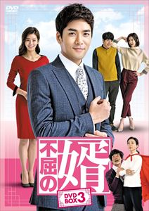 不屈の婿 DVD-BOX3(DVD)