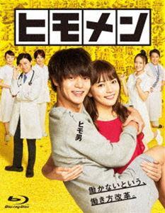 ヒモメン Blu-ray BOX [Blu-ray]