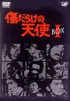 傷だらけの天使 DVD-BOX I [DVD]
