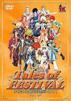 テイルズ オブ フェスティバル 2011(DVD)