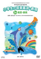 平成17年 教芸準拠小学生の音楽鑑賞・表現DVD3年(DVD)