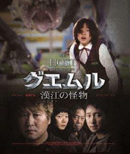 商品 5☆好評 グエムル 漢江の怪物 HDエディション Blu-ray