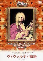 ミュージック・マエストロ・コレクション1 ヴィヴァルディ物語(DVD)