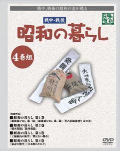 昭和の暮らし DVD-BOX4巻組(DVD)