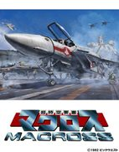 超時空要塞マクロス Blu-ray Box [Blu-ray]