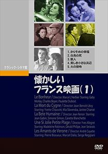 懐かしいフランス映画(1) [DVD]
