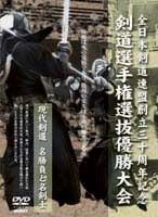 全日本剣道連盟創立三十周年記念 剣道選手権選抜優勝大会(DVD)