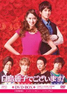 白鳥麗子でございます! DVD-BOX [DVD]