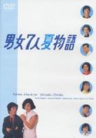 男女7人夏物語 DVD-BOX [DVD]