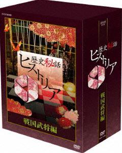 歴史秘話ヒストリア 戦国武将編 二 DVD-BOX(DVD)